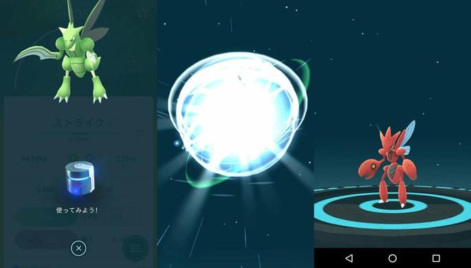 Evoluindo Pokémon GO