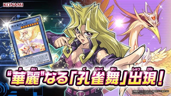 Mai Valentine Duel Links